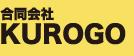 合同会社KUROGO